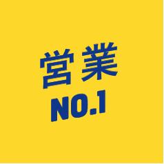 営業NO.1