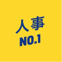 人事NO.1