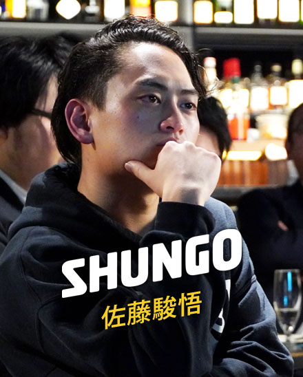 SHUNGO